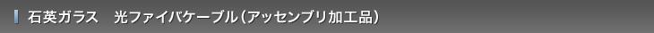 石英ガラス 光ファイバケーブル(アッセンブリ加工品)