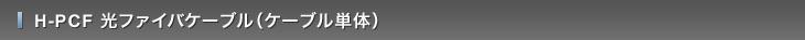 H-PCF 光ファイバケーブル(ケーブル単体)