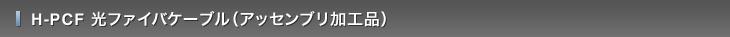 H-PCF 光ファイバケーブル(アッセンブリ加工品)